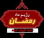 رژیم ماه رمضان